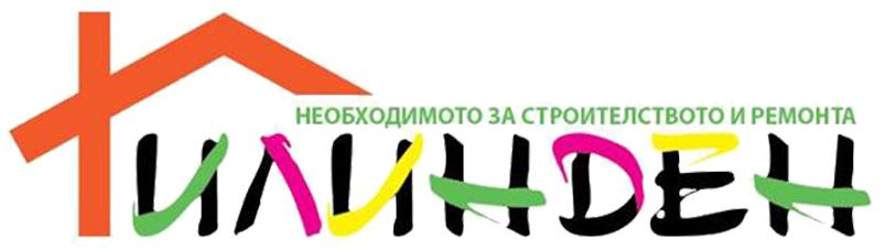 Илинден ДД – Строителен магазин град Благоевград